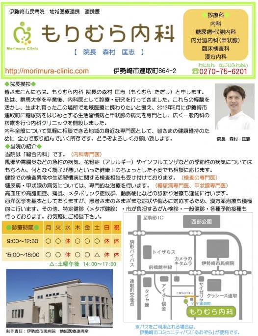 morimura_clinic_isasaki