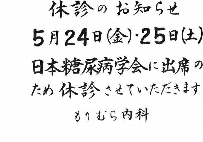 20190404 休診 5月24・25日お知らせ