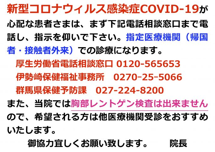 新型コロナウィルス対応